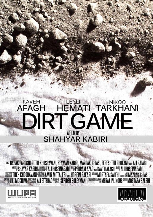 خاک بازی - کارگردان شهیار کبیری